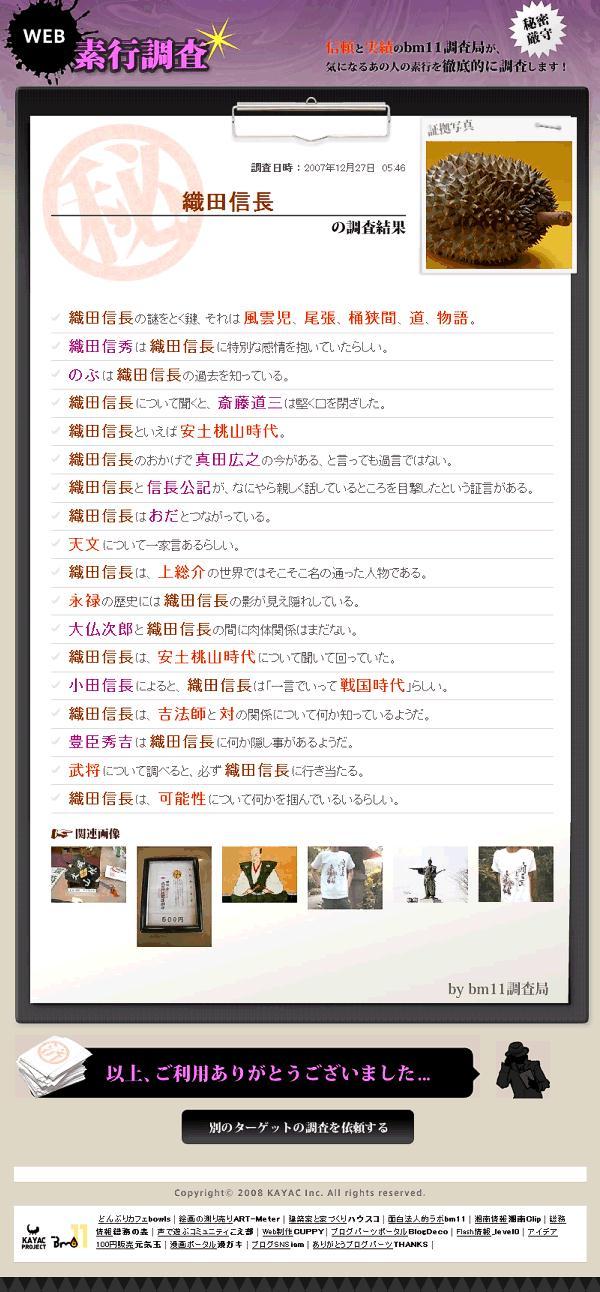 websoko_oda.jpg